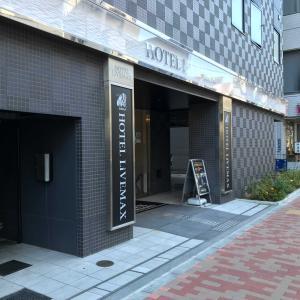 ホテルリブマックス日本橋小網町