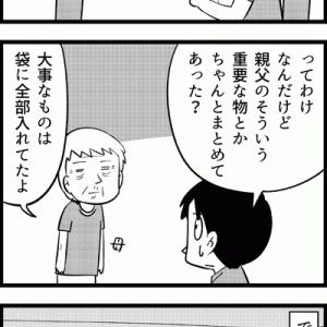 父の遺品整理①