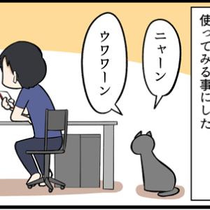 猫翻訳アプリのにゃんトークを試してみたら