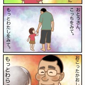 子どものころの私がお父さんに伝えたいこと。