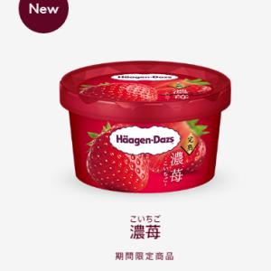 ハーゲンダッツの濃苺とストロベリーを食べ比べた話