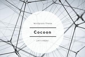 初心者用 WordPress教室  Cocoon【吹き出し】