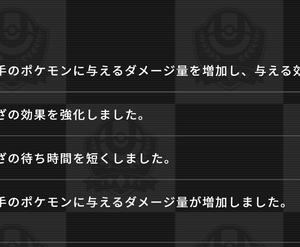 [ 日記風メモ ] フシギバナさん、強化キター! ...... 違う!そうじゃないっ!!!