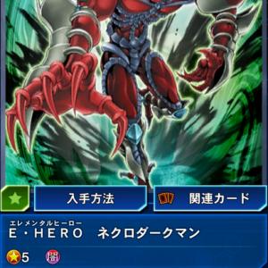 [ 日刊 蛮族の狂宴 ]  今日は「 E・HERO ネクロダークマン 」軸! あのインチキスキルが使えるぞっ!
