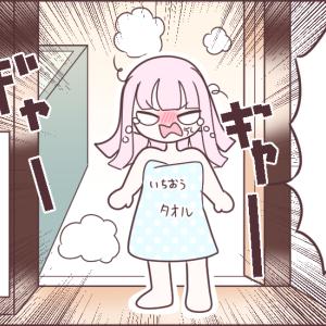 お風呂大戦争セカンド(泣)
