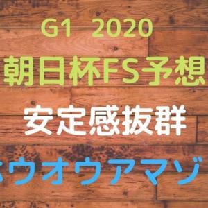 【競馬】2020朝日杯FS予想 S評価は安定感抜群~人気馬には不安材料~