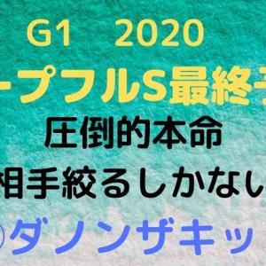 【競馬】2020ホープフルステークス予想 大器ダノンザキッド1強