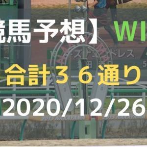 無料競馬予想今週のWIN5 2020.12.26~素質馬発見~