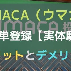 UMACA(ウマカ)の始め方 5分で登録!超簡単【実体験】画像付き