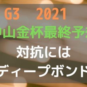 【無料競馬予想】中山金杯2021 過去全滅の前走菊花賞組~対抗評価