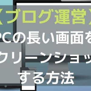 PCの全画面(長い画面)をスクリーンショットする方法【実体験画像付き】