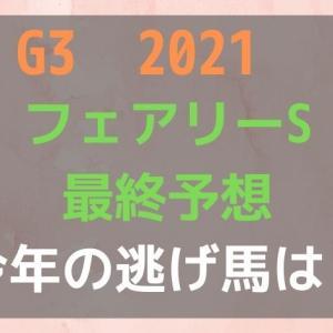 【無料競馬予想】フェアリーステークス2021 対抗カラパタール