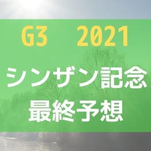 2021シンザン記念予想[簡易版]~大穴1頭指名