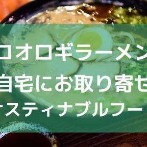 コオロギラーメンを自宅で 長澤まさみさんも取寄せるラーメンとは