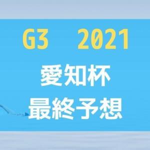 愛知杯2021予想 イン差しなるか【競馬予想】