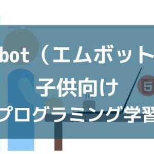 エムボット(embot)/子供のプログラミング学習|注意点や価格など