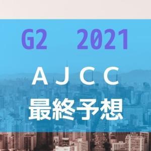 【2021年G2:AJCC予想】5頭ボックス予想