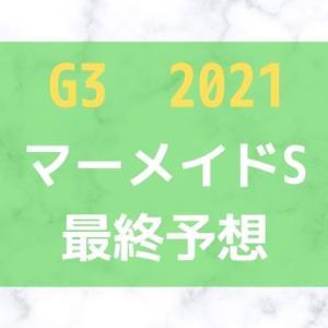 2021年、マーメイドステークスの予想