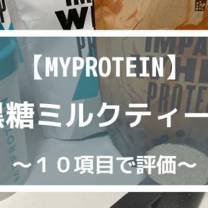 マイプロテインの黒糖ミルクティー味はまずいのか|レビュー・口コミ・成分