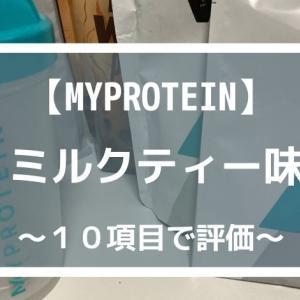 マイプロテインのミルクティー味はまずいのか レビュー・口コミ・成分