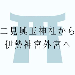 【電車・バス利用】二見興玉神社から伊勢神宮外宮への行き方(伊勢市駅から)