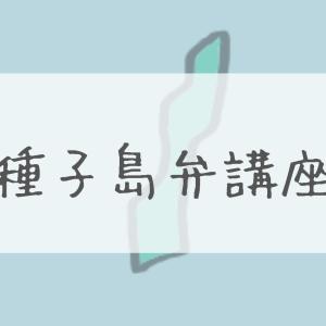 種子島の方言 〜出身者がお届けする種子島弁講座〜