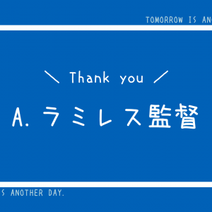 「TOMORROW IS ANOTHER DAY.」ラミレス監督、5年間ありがとうございました!