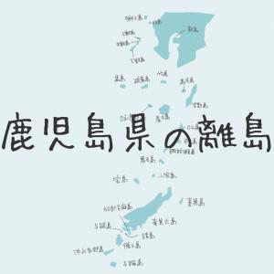 鹿児島県の離島をまとめてみました(これらの島は沖縄県ではありません)