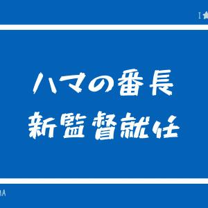 「ハマの番長」がベイスターズ新監督に!ヨ・ロ・シ・ク!!