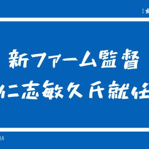 ベイスターズの新2軍監督は元・ジャイアンツ&ベイスターズの仁志敏久さん!