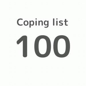 【PDFあり】コーピングリスト100を作りました
