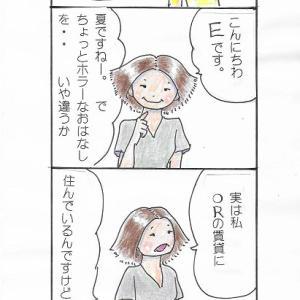 """Eさんの話""  1"