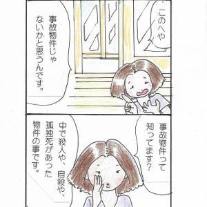Eさんの話2  (聞き書きネガティブおばさん)