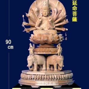 普賢延命菩薩(桧)90cm〔寺院様、個人様向き〕