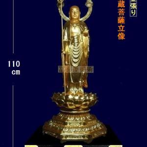 純金張り・地蔵菩薩立像 110cm〔寺院様,個人様向き〕