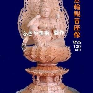 大型・(桧)如意輪観音菩薩・130cm 〔寺院様、個人様向き〕