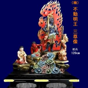 不動明王 三尊像 〔寺院様、個人様向き〕総高120cm