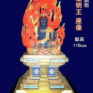 不動明王 坐像・極彩色・総高110cm・巻き火焔〔寺院様個人様向〕