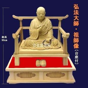 弘法大師像・総高90cm・椅子,台座付属