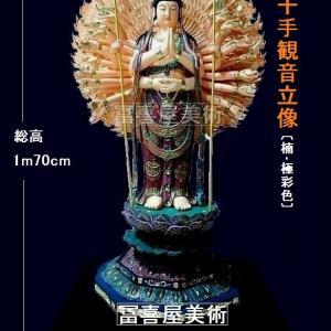 大型・千手観音立像・170cm・極彩色〔寺院様、個人様向〕