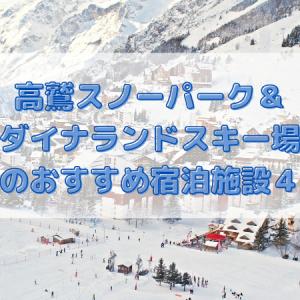 高鷲スノーパーク&ダイナランドスキー場周辺のおすすめ宿泊施設4選!