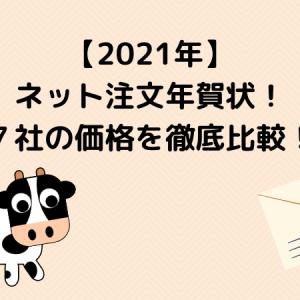 【2021年版】ネット注文年賀状!7社の価格を徹底比較!安い会社はココ!