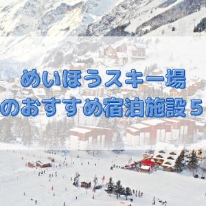 めいほうスキー場周辺のおすすめ宿泊施設5選!