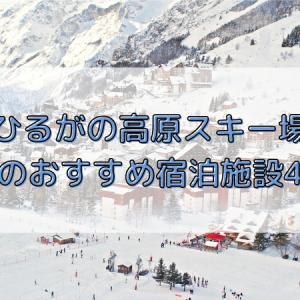 ひるがの高原スキー場周辺のおすすめ宿泊施設4選!
