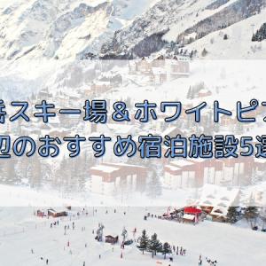 鷲ヶ岳スキー場&ホワイトピア高鷲周辺のおすすめ宿泊施設5選!