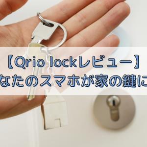 【Qrio lockレビュー】あなたのスマホが家の鍵に!1年使ったメリデメを発表!