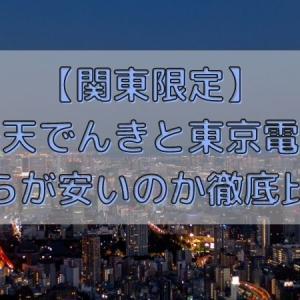 【関東限定】楽天でんきと東京電力どちらが安いのか徹底比較!