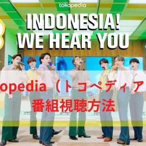 BTSがインドネシアの番組「Tokopedia(トコペディア)」に出演!日本からの視聴方法