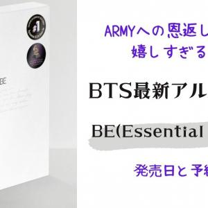 BTS最新アルバム「BE (Essential Edition)」発売!特典や価格を知りたい!