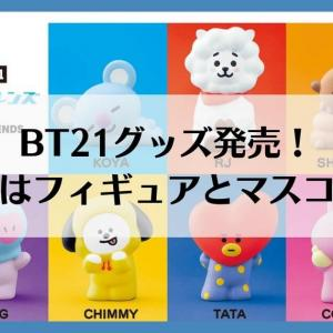 【BT21】ソフビフィギュアとふわふわマスコット発売!どこで買える?発売日と販売店情報